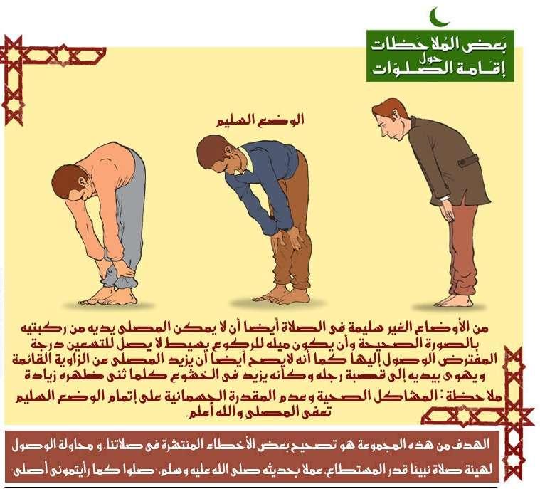 الاخطاء الشائعة فى الصلاة بالصور 147salat20cartoon2022ih.jpg