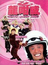 Dragon Reloaded 2003 English Subtitle